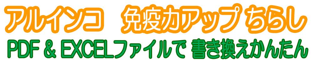 紹介_アルインコ_免疫力チラシ