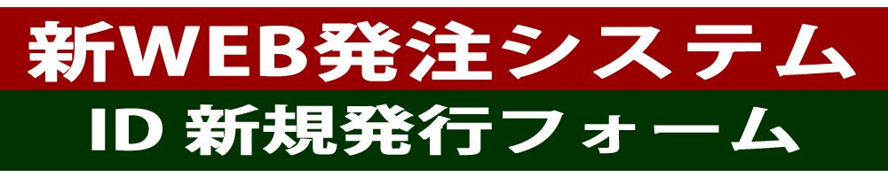 紹介_WF_WEB新システム申込
